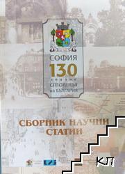 София - 130 години столица на България
