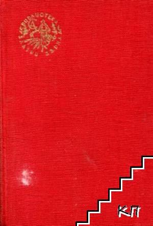 Седемте стълба на мъдростта