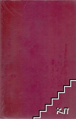 Опис на старите печатани български книги