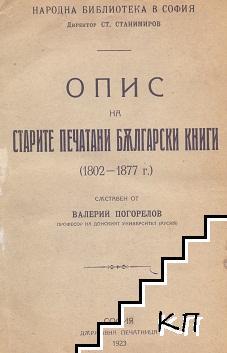 Опис на старите печатани български книги (Допълнителна снимка 1)