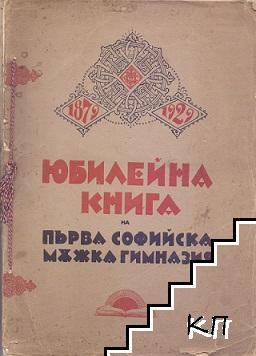 Юбилейна книга на Първа софийска мъжка гимназия