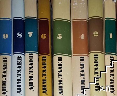 Съчинения в единадесет тома. Том 1-2, 4-9