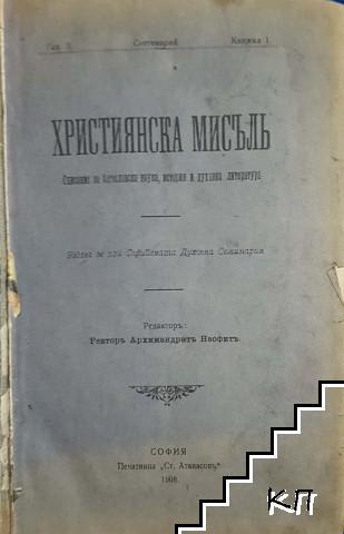 Християнска мисъль. Бр. 1-9 / 1908-1909 (Допълнителна снимка 1)