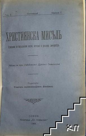 Християнска мисъль. Бр. 1-9 / 1908-1909 (Допълнителна снимка 2)