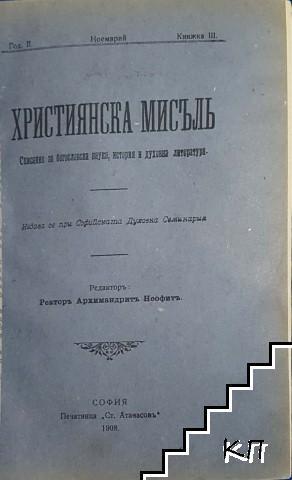Християнска мисъль. Бр. 1-9 / 1908-1909 (Допълнителна снимка 3)