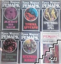 Ерих Мария Ремарк. Комплект от 6 книги