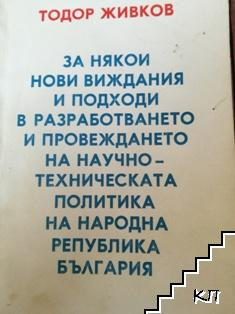 За някои нови виждания и подходи в разработването и провеждането на научно-техническата политика на Народна Република България