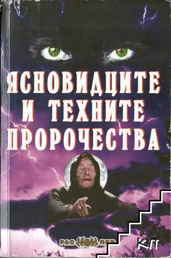 Ясновидците и техните пророчества. Книга 1