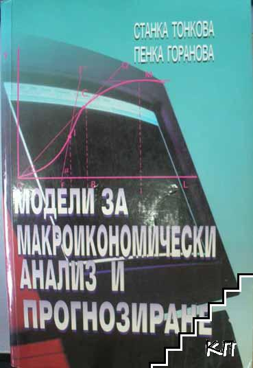 Модели за макроикономически анализ и прогнозиране