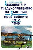 Авиацията и въздухоплаването на България през войните 1912-1945