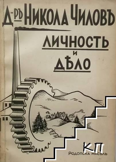 Д-р Никола Чиловъ - личность и дело