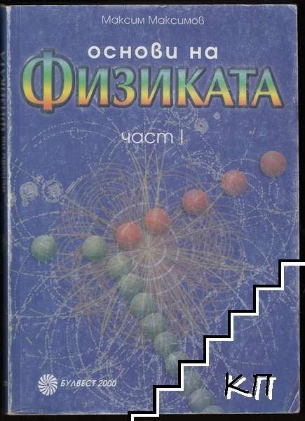 Основи на физиката. Част 1: Механика, термодинамика и молекулна физика