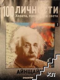 100 личности. Хората, променили света. Бр. 1 / 2008