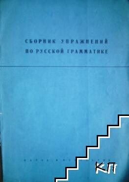 Сборник упражнений по русской грамматике