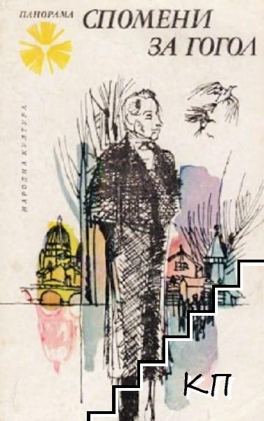 Спомени за Гогол