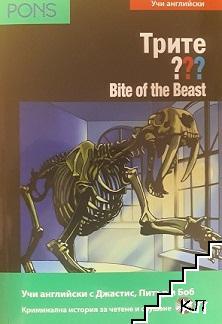 Трите въпроса - ниво B1: Bite of the Beast + CD