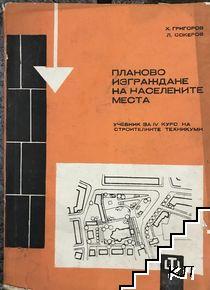 Планово изграждане на населените места