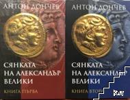 Сянката на Александър Велики. Книга 1-2