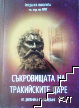 Съкровищата на тракийските царе. Из дневника на Ченелинг. Книга 1