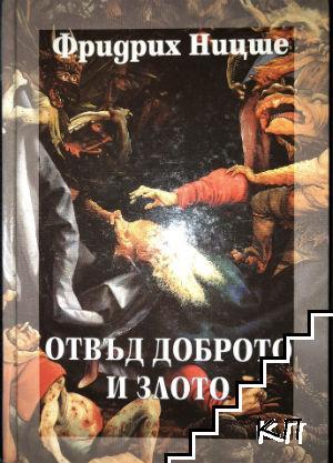 Избрани съчинения в шест тома. Том 5: Отвъд доброто и злото