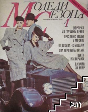 Модели сезона. Бр. 1 / 1988