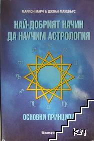 Най-добрият начин да научим астрология. Том 1: Основни принципи