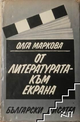От литературата към екрана
