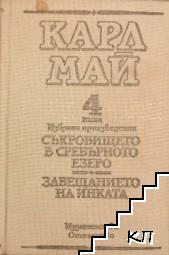 Избрани произведения в десет тома. Том 4