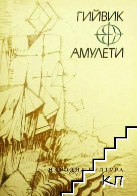 Амулети