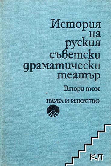 История на руския съветски драматически театър. Том 2