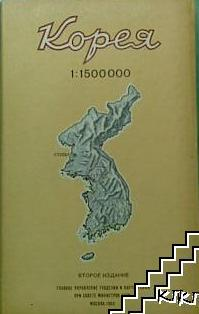 Корея. Справочная карта