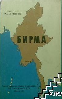 Бирма. Справочная карта
