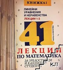 41 лекции по математика за зрелостници и кандидат-студенти. Книга 1-15