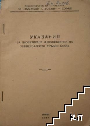 Указания за проектиране и приложение на универсалното тръбно скеле