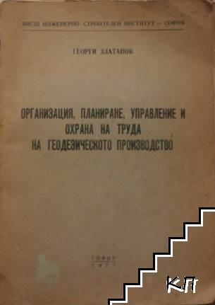 Организация, планиране, управление и охрана на труда на геодезическото производство