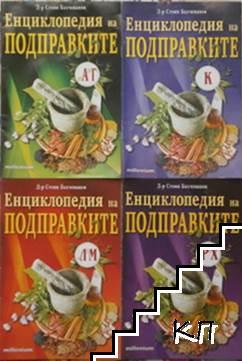 Енциклопедия на подправките