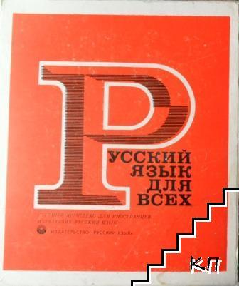 Русский язык для всех: Учебник. Упражнения. Давайте поговорим. Книга для чтения
