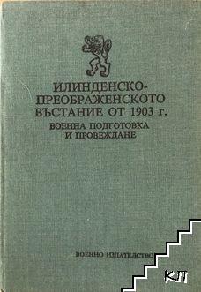 Илинденско-преображенското въстание от 1903 г.