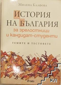 История на България за зрелостници и кандидат-студенти