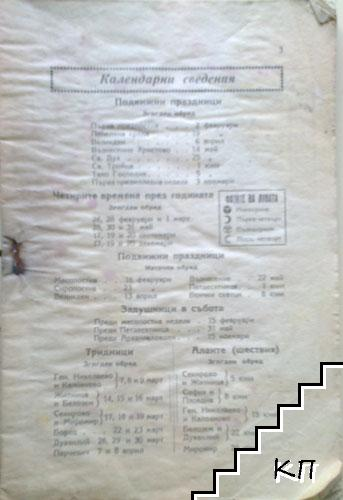Календар 1947