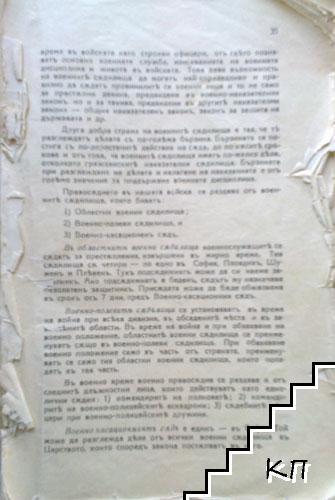 Войнишка книга