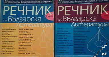 Речник по българска литература. Част 1-2