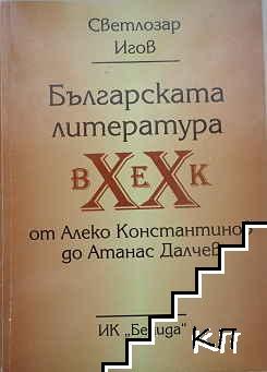 Българската литература XX век. От Алеко Константинов до Атанас Далчев