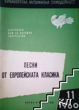 Песни от европейската класика. Бр. 11 / 1960
