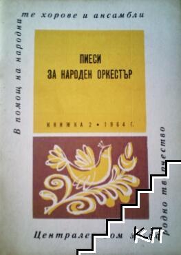 Пиеси за народен оркестър. Книжка 2