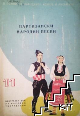 Партизански народни песни