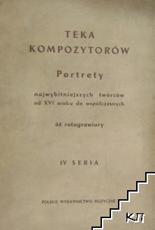 Teka kompozytorów portrety najwybitniejszych twórców od XVI wieku do współczenych. Seria 4