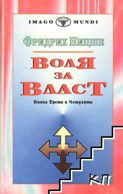 Воля за власт. Книга 3-4