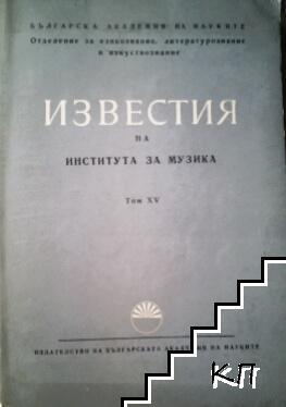 Известия на института за музика. Том 15