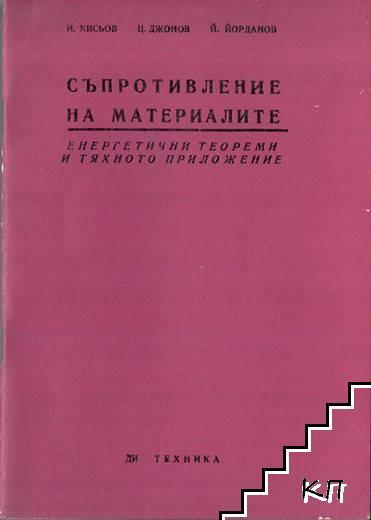 Съпротивление на материалите. Книга 10: Енергетични теореми и тяхното приложение